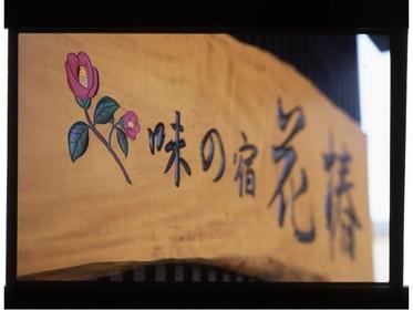 Hanatsubaki image