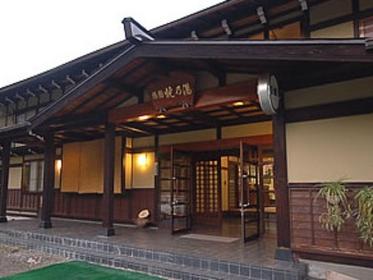 Ryokan Yakenoyu image