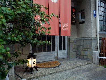 錺屋民宿 image