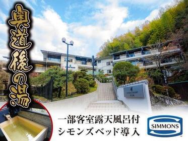 Livemax Resort Okudogo image