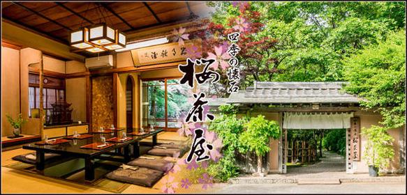 Sakurajaya image
