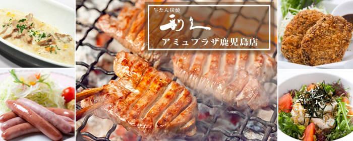 牛たん炭焼 利久 アミュプラザ鹿児島店 image