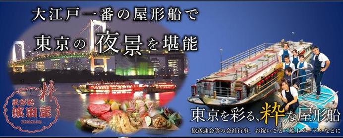 屋形船 濱田屋 image