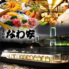 Nawayasu image