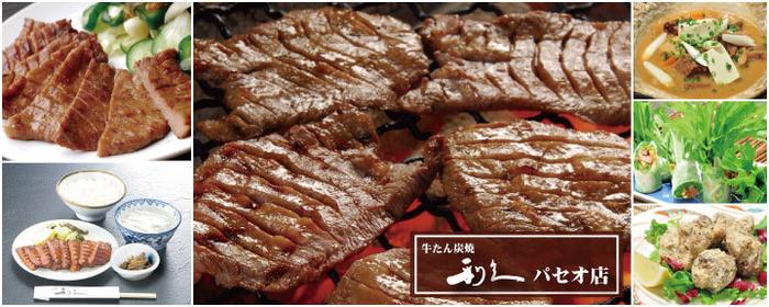 牛たん炭焼 利久 パセオ店 image