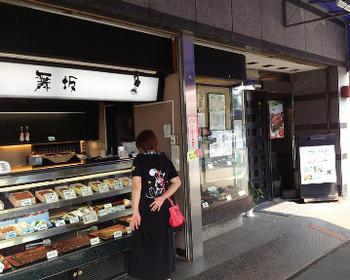 舞坂 本店 image