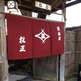 京料理 松正 image