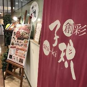 shi-ki image
