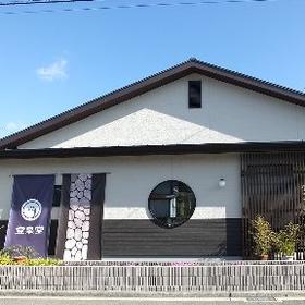 登泉堂 image
