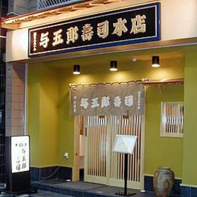 与五郎寿司 本店 image
