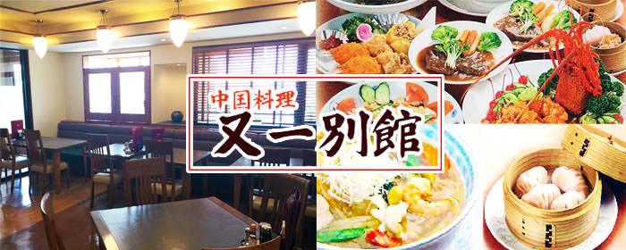 中国料理 又一別館 image