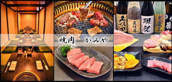 岡山個室焼肉 がみや image