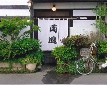 雨風 image
