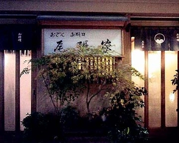 尾張家 image