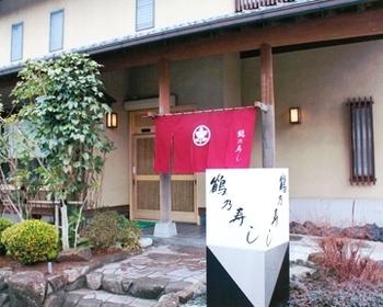 鶴乃寿し image