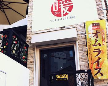 YORIMICHI酒場 暖 image