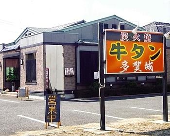 牛タン 多賀城 image