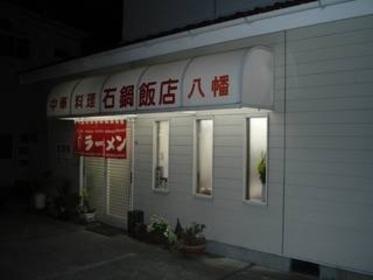 石鍋飯店 八幡 image