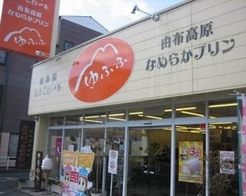 ゆふふ湯布院駅前本店 image