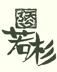 若杉 image