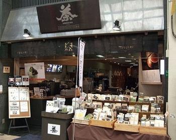 つじり茶屋 魚町店 image