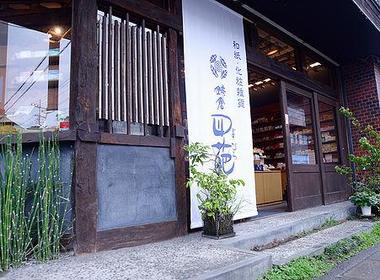 镰仓四葩 长谷店 image