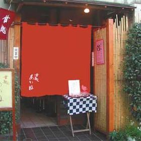 Amadokoro Akane image