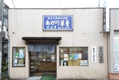 鎌倉 松花堂 image