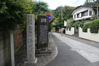 淨光明寺 image