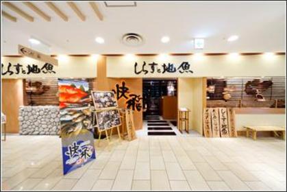 快飛 ラスカ店 image