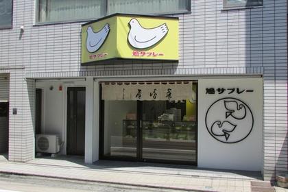 Teshimaya Zushi image