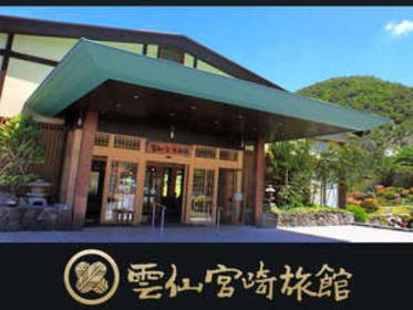 雲仙温泉 雲仙宮崎旅館 image