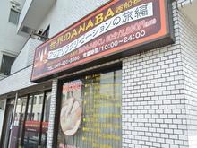 五月山緑地都市緑化植物園 image