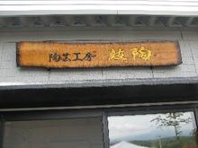 赤尾木城跡 image