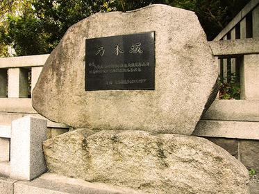 ぷらっと歴史散策!乃木坂から青山一丁目へ