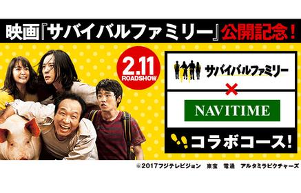 映画『サバイバルファミリー』公開記念!《東京脱出》コース!!