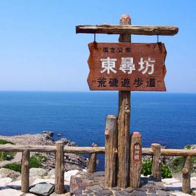 【坂井市】福井港を眺めながらぐるっと東尋坊を巡る(1)
