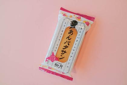 あんバタサン 4個入 600円(税込)
