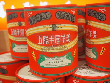五勝手屋ミニ丸缶羊かん(4本) 994円(税込)