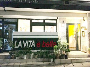 LA VITA e bella(ラ・ヴィータ・エ・ベッラ)