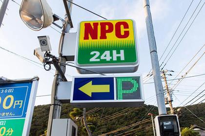 如何在日本停車