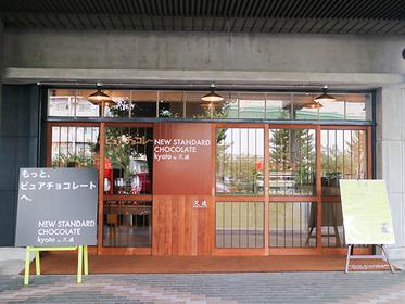 NEW STANDARD CHOCOLATE kyoto by久遠(ニュースタンドチョコレートキョウト) 外観