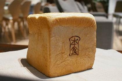 本間製パン 1斤 540円(税込)