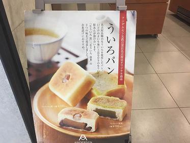 우이로빵 195엔(세금 포함)