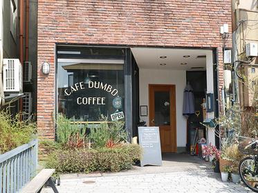 CAFÉ DUMBO(カフェダンボ) 外観
