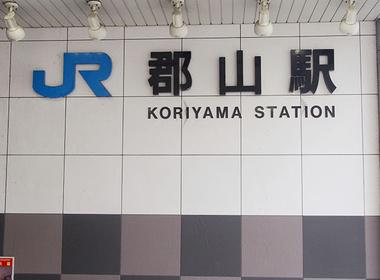 JR코리야마역