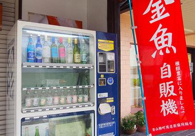 有金魚在游泳的自動販賣機