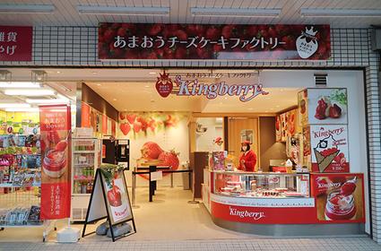 甘王草莓起司蛋糕factory  的外觀