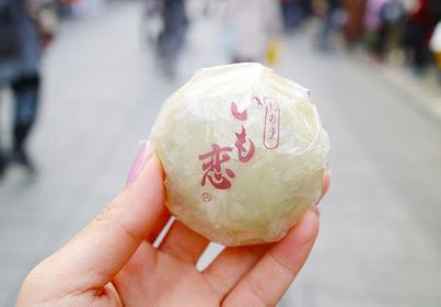 地瓜之戀(いも恋)  180円(含稅)