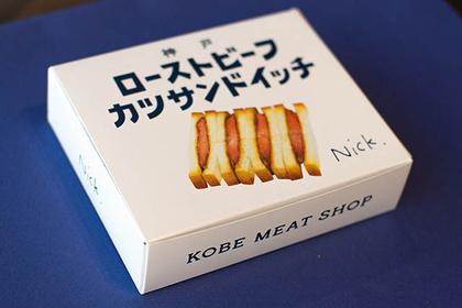 로스트 비프 카츠샌드위치 1,620엔(세금포함)